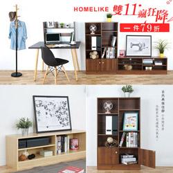 決戰雙11 Homelike家具收納