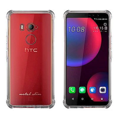 Metal-Slim HTC U11 Eyes 強化防摔抗震空壓手機殼