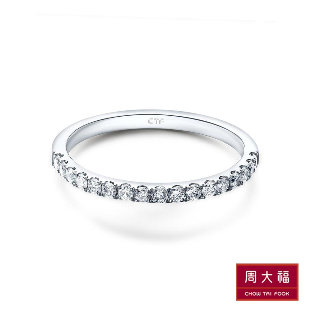 周大福 逸彩系列 微釘鑲鑽石18白K金線戒(港圍13)