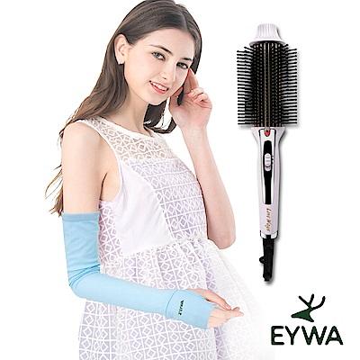 三御森活 EYWA激光袖套贈羅崴詩九排式造型梳