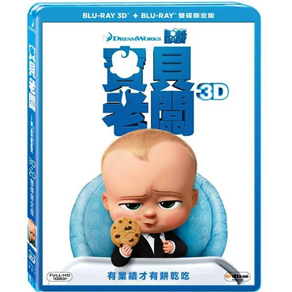 寶貝老闆 (3D+2D 雙碟限定版) 藍光 BD