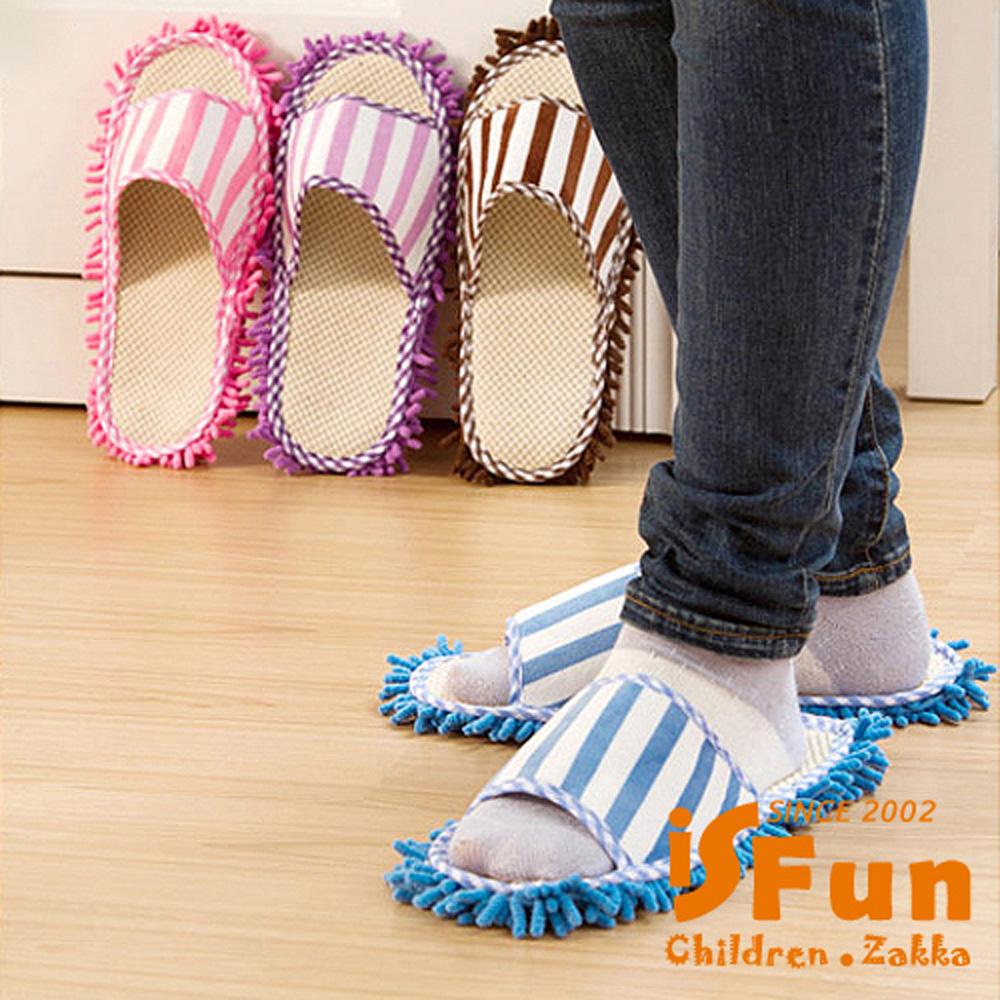 iSFun 居家掃除 掃地懶人拖鞋 四色