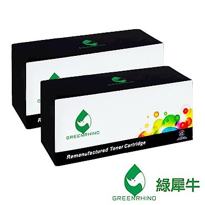 綠犀牛 for HP 2黑 CB436A/36A 環保碳粉匣