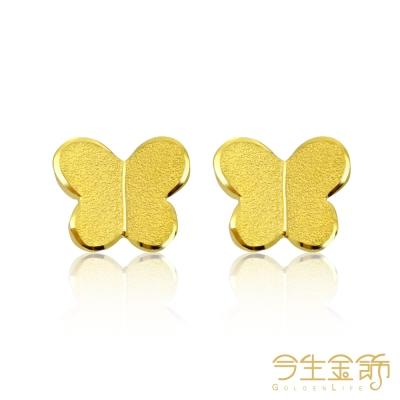 今生金飾 蝶愛耳環 純黃金耳環
