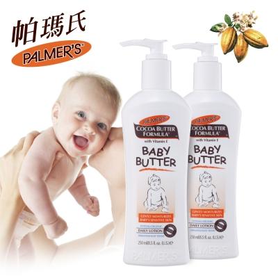 Palmers帕瑪氏 維他命E嬰兒護膚乳液二入組