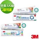 3M 修復護齒牙膏-3入組(2款可選)