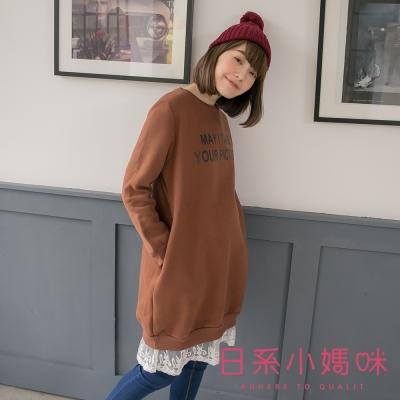 日系小媽咪孕婦裝-內磨毛英文字母拼接蕾絲裙襬洋裝-共三色