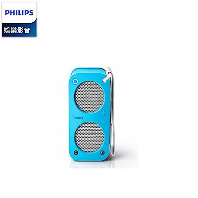 PHILIPS飛利浦 藍牙無線便攜式喇叭 SB5200A/SB5200 (藍色)
