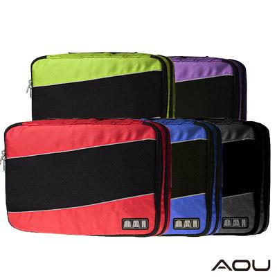 AOU 透氣輕量旅行配件 多功能萬用包 雙層衣物收納袋(多色任選)66-037A