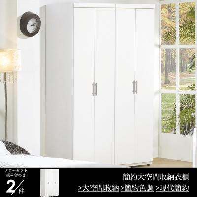 AT HOME-亞斯4尺白色組合衣櫃 120x54x193cm