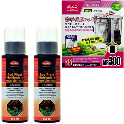 《Mr.Aqua》紅色水草鐵肥150ml 2罐+外掛式薄型過濾器300