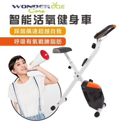 Wonder Core Cycle智能活氧健身車 - 送運動毛巾
