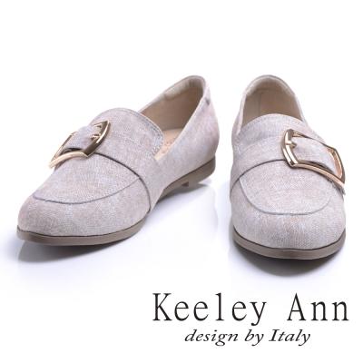 Keeley Ann氣質滿分~方形飾釦質感紋路全真皮平底樂福鞋(卡其色)
