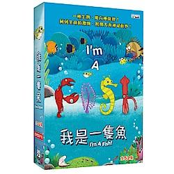 我是一隻魚 DVD