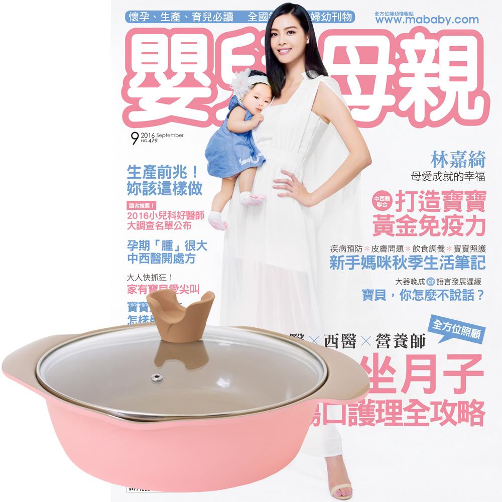 嬰兒與母親 (1年12期) 贈 頂尖廚師TOP CHEF玫瑰鑄造不沾萬用鍋24cm