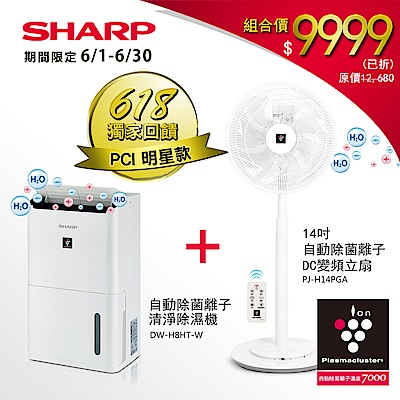 SHARP夏普8.5L清淨除濕機DW-H8HT-W+14吋PCI風扇PJ-H14PGA