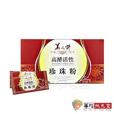 華陀美人計 高酵活性珍珠粉(60包/盒)