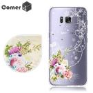 Corner4 Samsung Galaxy S8 奧地利彩鑽防摔手機殼-緋雪薔薇