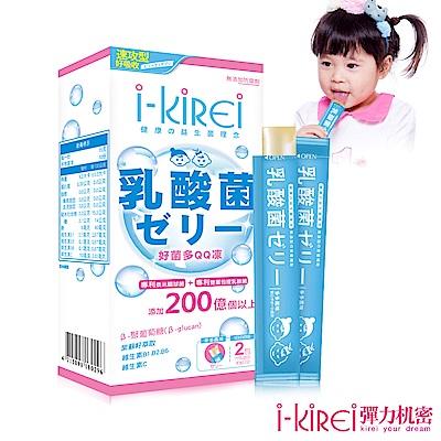 i-KiREi 好菌多QQ凍-1盒(共10入)