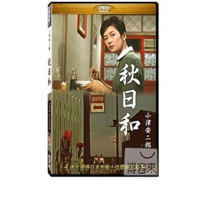 秋日和-DVD
