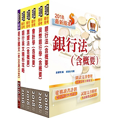 107年華南銀行(一般行員)套書(贈題庫網帳號、雲端課程)