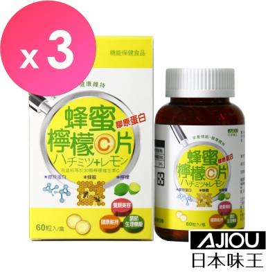 日本味王-膠原蜂蜜檸檬C口含片(60粒/瓶)x3