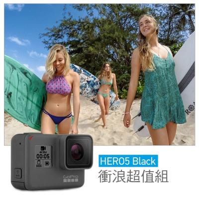 GoPro HERO5 BLACK 衝浪超值組 (公司貨)