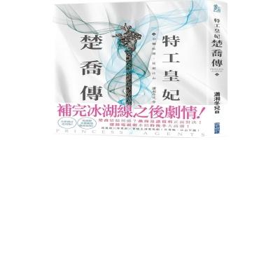 特工皇妃楚喬傳(五)