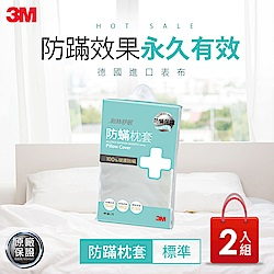 3M防蹣寢具 抗敏專家