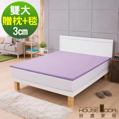 HouseDoor 吸濕排濕布 平面型3cm竹炭記憶床墊全能組-雙大6尺