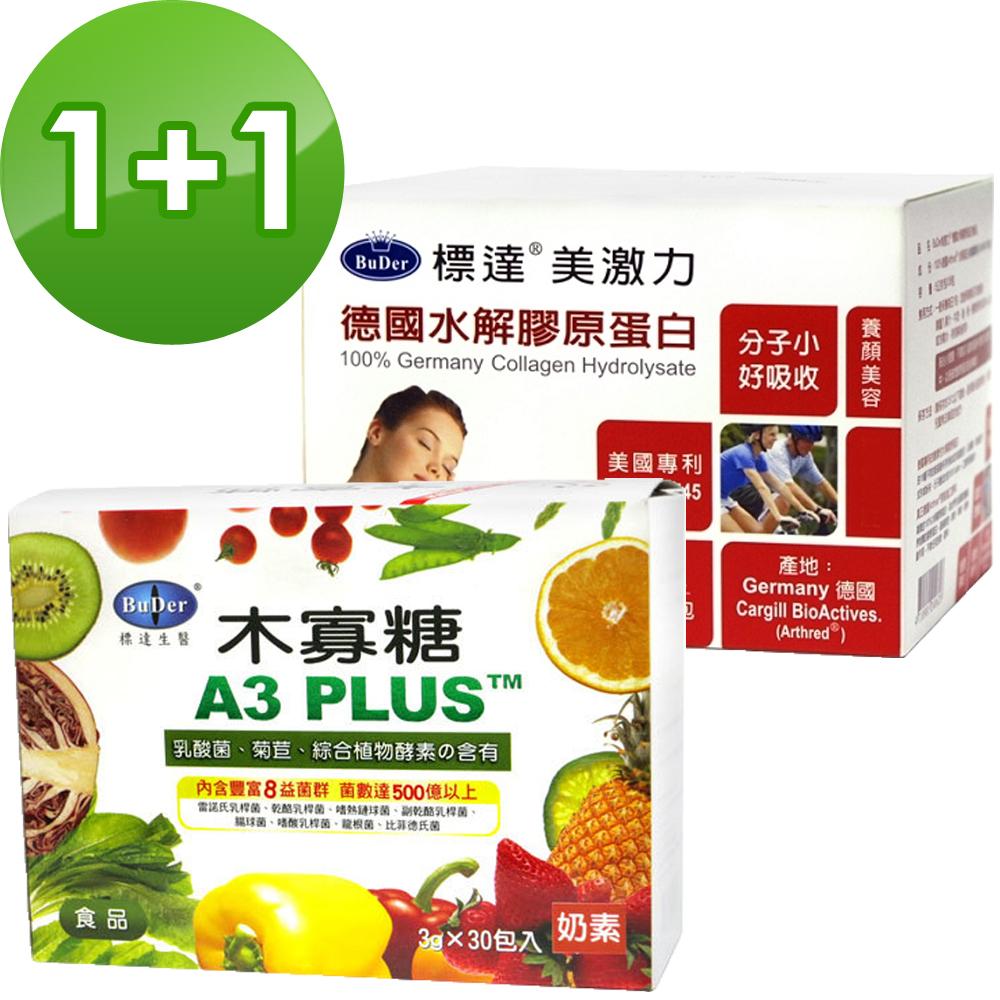 BuDer 標達 營養補給1+1超值組(木寡糖+膠原蛋白)