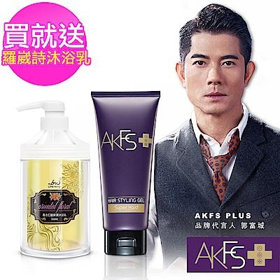 AKFS PLUS添葹蔓 特硬定型髮膠 送 羅崴詩 寵愛沐浴乳