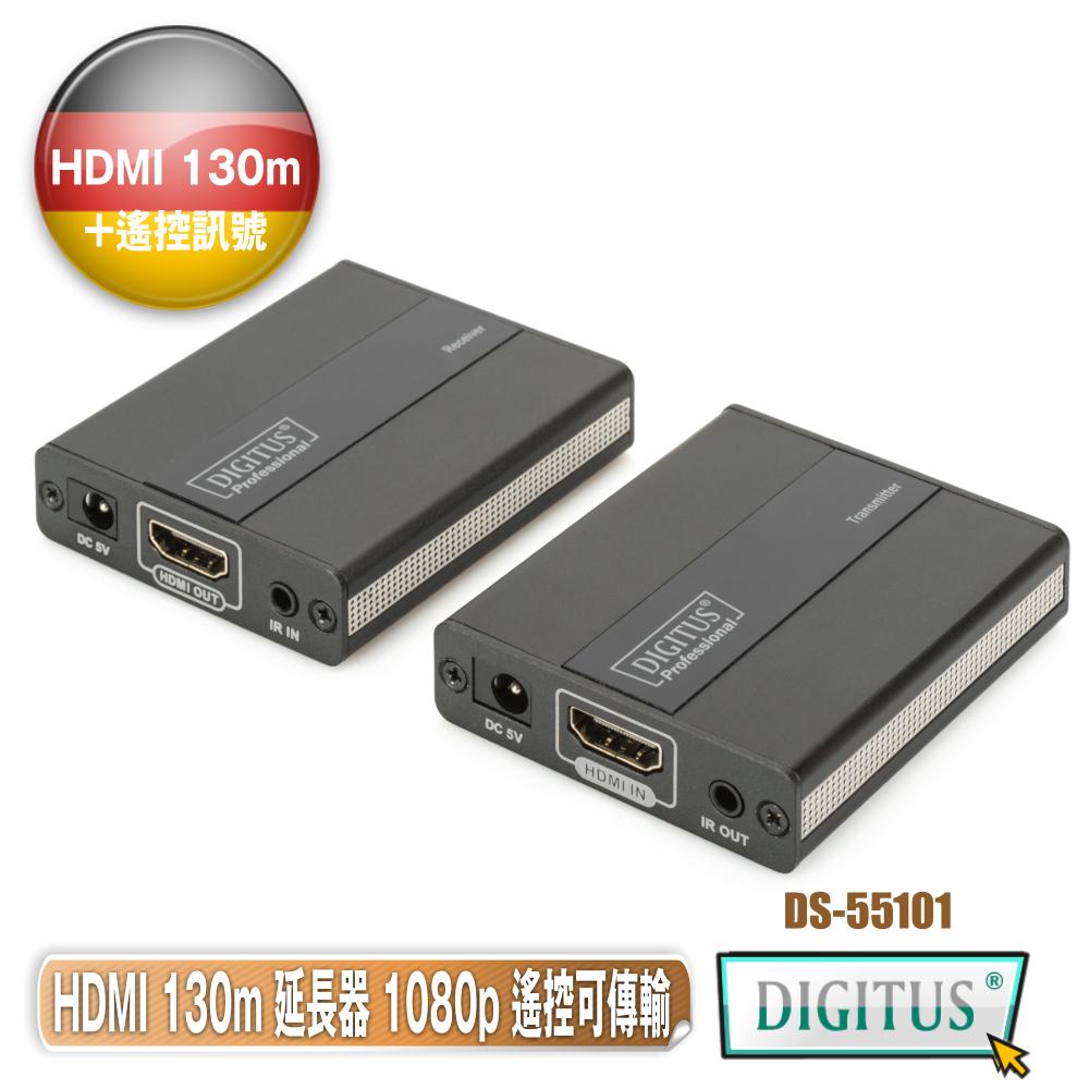 曜兆DIGITUS HDMI 網路線延長組130公尺(遙控訊號可傳輸)DS-55101