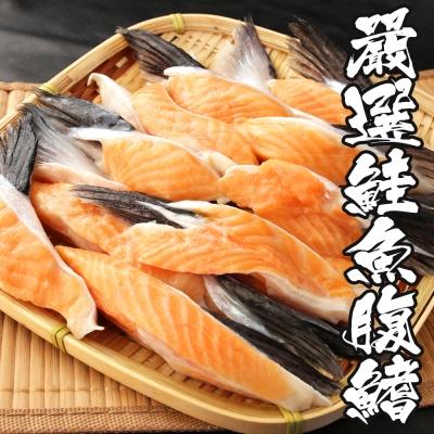 【海鮮王】嚴選鮭魚腹鰭 *4組(500g±10%)(約10入/包)