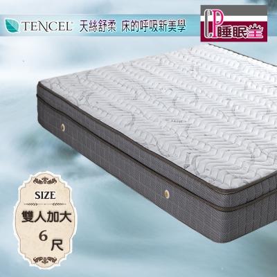 CP睡眠王 舒柔天絲透氣三線獨立筒雙加大6尺(四邊升級-4D透氣網式舒柔布)
