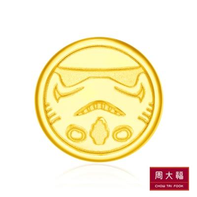 周大福 星際大戰系列 白兵Stormtrooper黃金路路通串飾/串珠