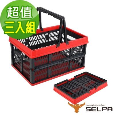 韓國SELPA 加大款摺疊多功能收納籃 超值三入組
