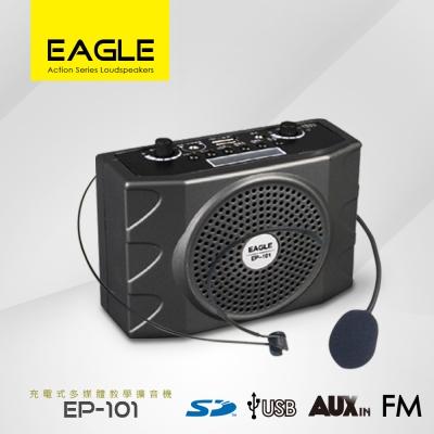 EAGLE 充電式多媒體教學擴音機 EP-101