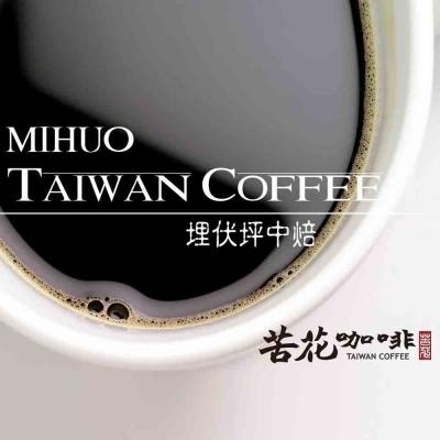 苦花咖啡 台灣高山咖啡-100%純台灣咖啡豆1/4磅(埋伏坪系列)