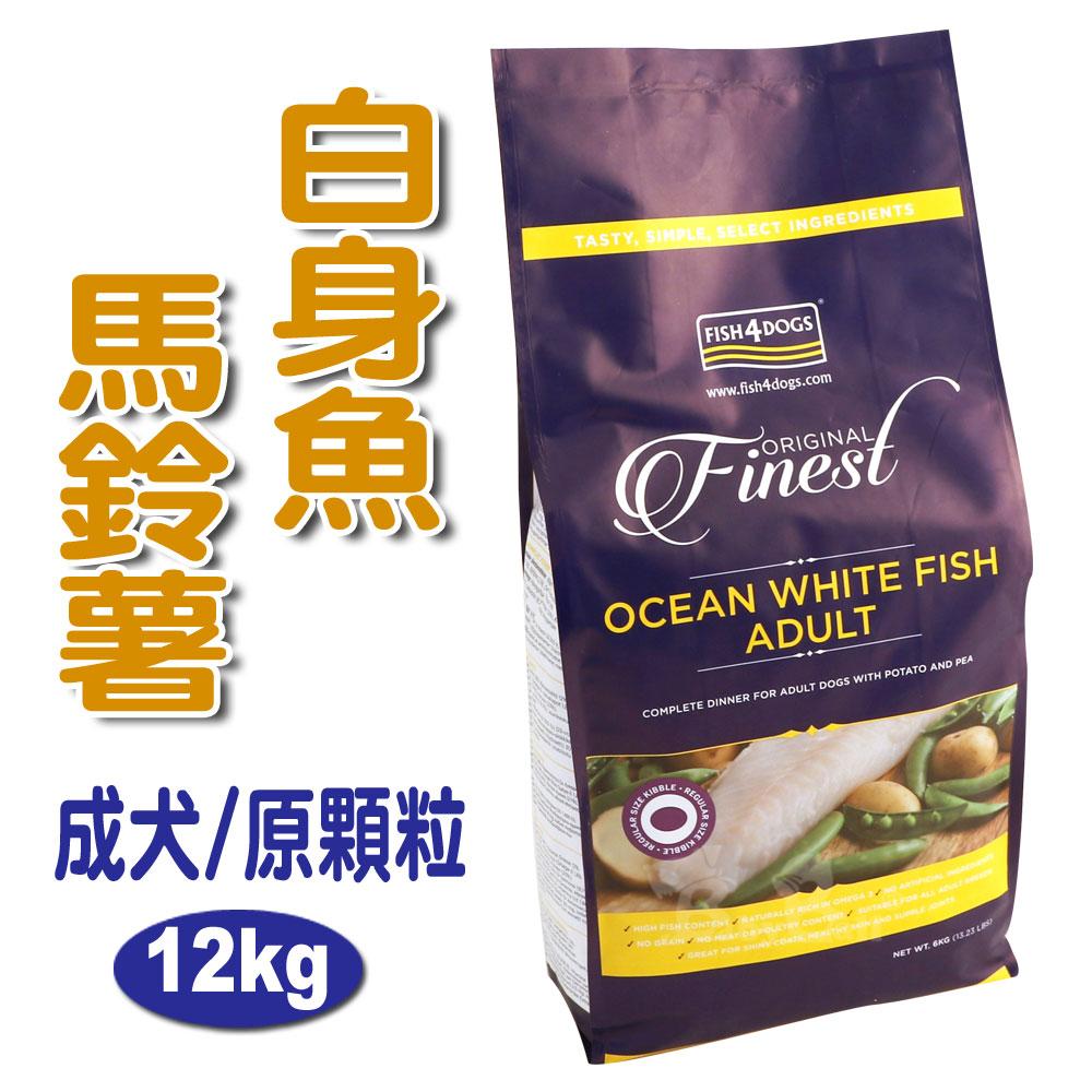 海洋之星FISH4DOGS 海水白身魚無麩質低敏配方12kg 中大型成犬 原顆粒