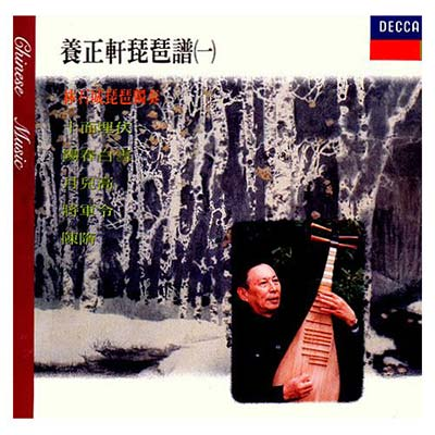 養正軒琵琶譜1CD