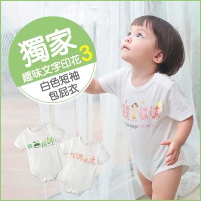 baby童衣 獨家趣味文字印花 純棉短袖包屁衣 66217