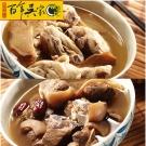 百年吳家 麻油雞腿3人份+羊肉爐1350cc(固形物320g)/碗