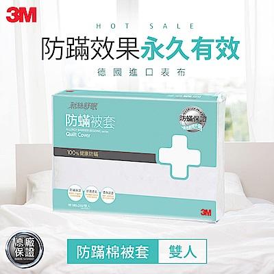 3M 新絲舒眠 100%防蹣 棉被套-雙人(6×7)