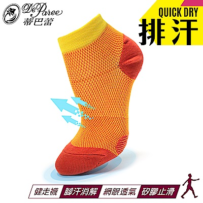 蒂巴蕾  輕勁能  吸濕排汗襪-全面防護