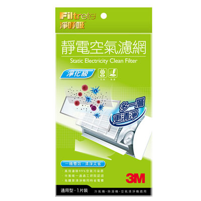 3M-淨呼吸靜電空氣濾網-淨化級1片包