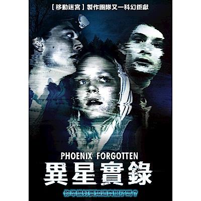 異星實錄 DVD