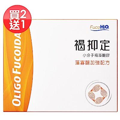(買2送1)中華海洋生技 褐抑定 小分子褐藻醣膠-60粒x3