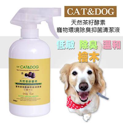 CAT&DOG茶籽酵素寵物環境除臭抑菌清潔液噴霧500ml(檜木)
