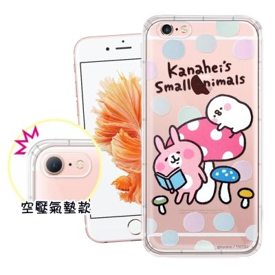 官方授權 卡娜赫拉 iPhone 6s/6 Plus 透明彩繪空壓手機殼(蘑菇)